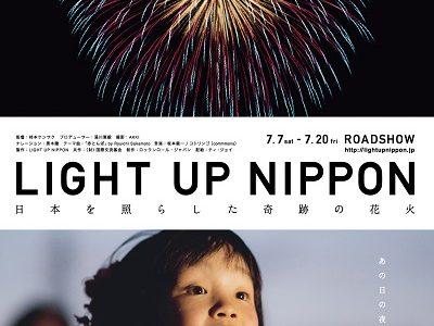 8月のJOY∞JOBシネマ『light UP Nippon -日本を照らした奇跡の花火-』