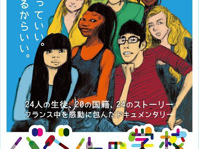 9月のJOY∞JOBシネマ『バベルの学校』