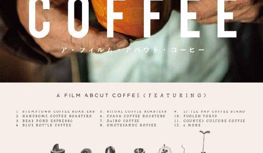 2月のJOY∞JOBシネマ『A FILM ABOUT COFFEE』