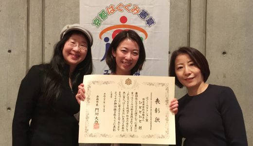 平成30年度 京都はぐくみ憲章実践推進表彰「はぐくみアクション賞」を受賞しました!