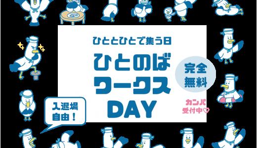 10/2(水)・11/13(水)・1/8(水)・3/11(水)ひとのばワークスday:ひととひとで集まる日