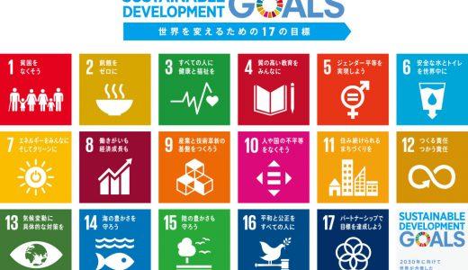 8/21【親子向け】SDGsってなぁに?親子で考えるワークショップを開催します