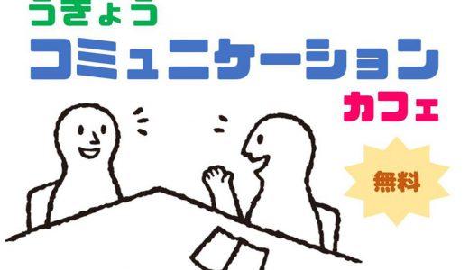 1/8(水)・2/6(木)・3/11(水) うきょうコミュニケーションカフェ
