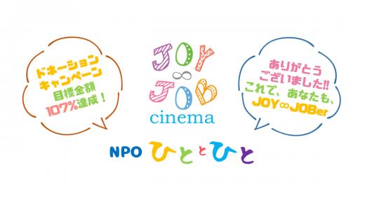 JOY∞JOBシネマ|クラウドファンディング達成!ありがとうございました!