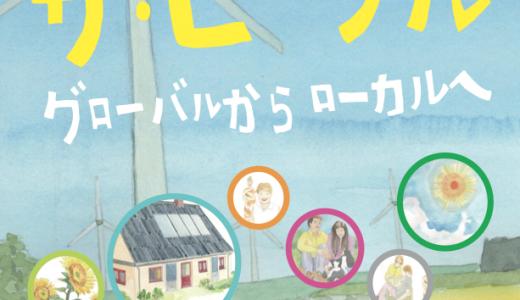 6/20土・24水 映画『パワー・トゥ・ザ・ピープル』<ひととひとシネマダイアローグ>