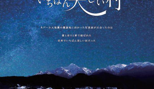 4/18土・22水@オンライン 映画『世界でいちばん美しい村』<ひととひとシネマダイアローグ>