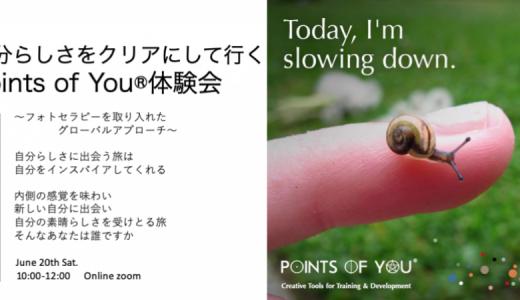 6/20土 自分らしさをクリアにしていくオンラインpoints of you体験会