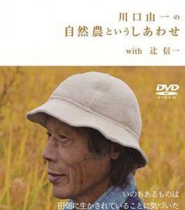 11/19・21 映画『川口由一の自然農というしあわせwith辻信一』<ひととひとシネマダイアローグ>