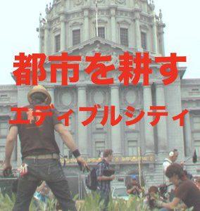 3/13・18 映画『都市を耕す エディブル・シティ』<ひととひとシネマダイアローグ>