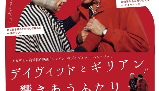 6/17・19 映画『デイヴィッドとギリアン 響きあうふたり』<ひととひとシネマダイアローグ>