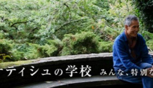 9/16・18 映画『サティシュの学校 みんな、特別なアーティスト』<ひととひとシネマダイアローグ>