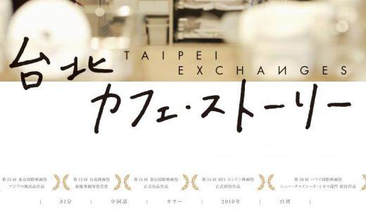 10/16・21 映画『台北カフェ・ストーリー』<ひととひとシネマダイアローグ>