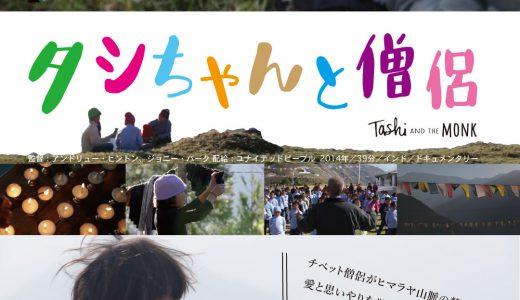 11/18・20 映画『タシちゃんと僧侶』<ひととひとシネマダイアローグ>